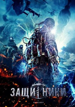 Guardians Superhero Movie - mechant
