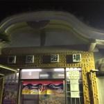 大井町・光学通り沿いのタイムスリップ銭湯、東京浴場を紹介します