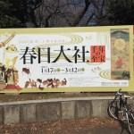 春日大社千年の至宝@東京国立博物館平成館