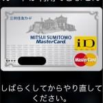 【Apple Watch series2】Apple Pay・Suicaでカードが利用できませんと表示される時の対処法