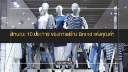 10 Attributes brand Value.001