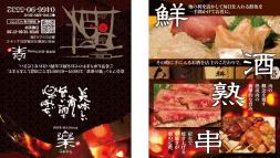 湘南藤沢四季菜・炭火ダイニング樂様飲食店二つ折りショップカード