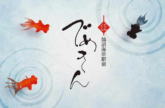 湘南鵠沼てんくしでめきん様飲食店名刺表面デザインプラン
