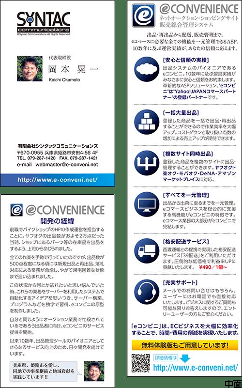 SYNTAC COMMUNICATIONS 二つ折名刺