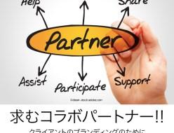 求むコラボレートパートナーWEBデザイナー・コーダー
