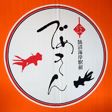 てんくし でめきんのロゴが印刷された布の画像