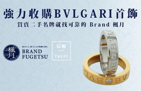 二手寶格麗 BVLGARI首飾收購指南