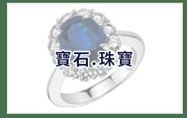 珠寶的收購說明