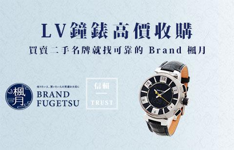 二手LV 路易威登手錶收購指南