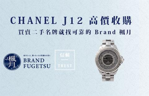 CHANEL 香奈兒 J12 系列的錶款收購指南