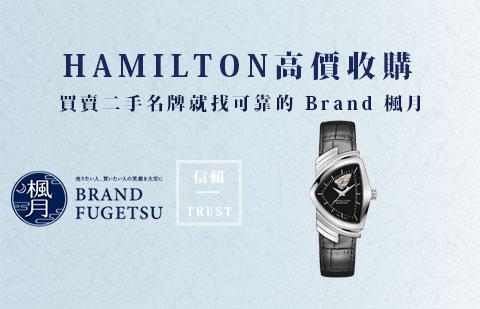 二手HAMILTON 漢米爾頓高價收購