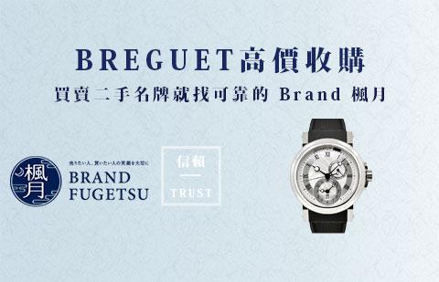 二手BREGUET 寶璣腕錶收購