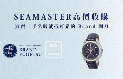 二手OMEGA 歐米茄 SEAMASTER 海馬系列腕錶收購