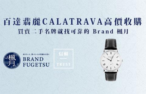 二手PATEK PHILIPPE 百達翡麗的CALATRAVA 系列腕錶收購