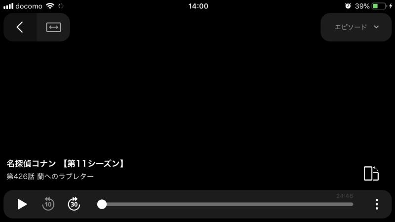 u-next iphone 視聴