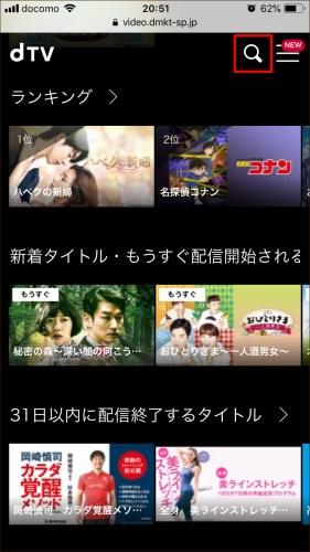 dtv 視聴方法 iphone ipad pc
