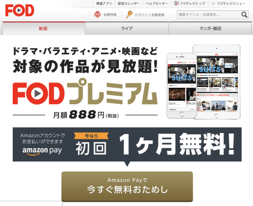 RIDE ON TIME あらすじ ネタバレ キャスト 見逃し動画 無料視聴 FOD
