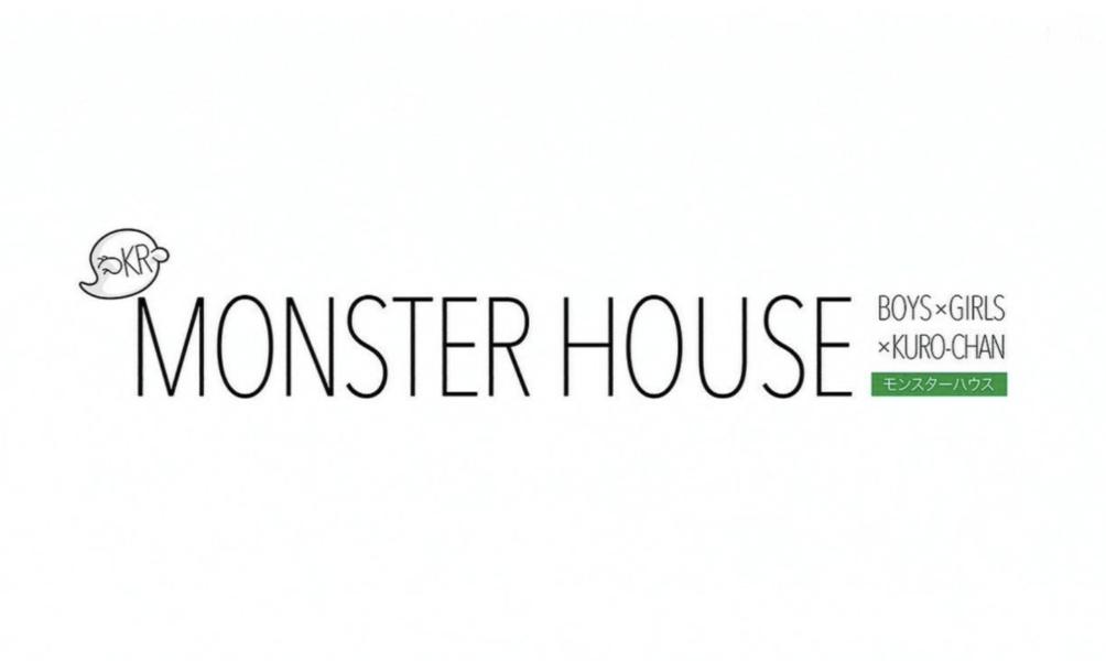水曜日のダウンタウン モンスターハウス 無料視聴 動画 見逃し配信