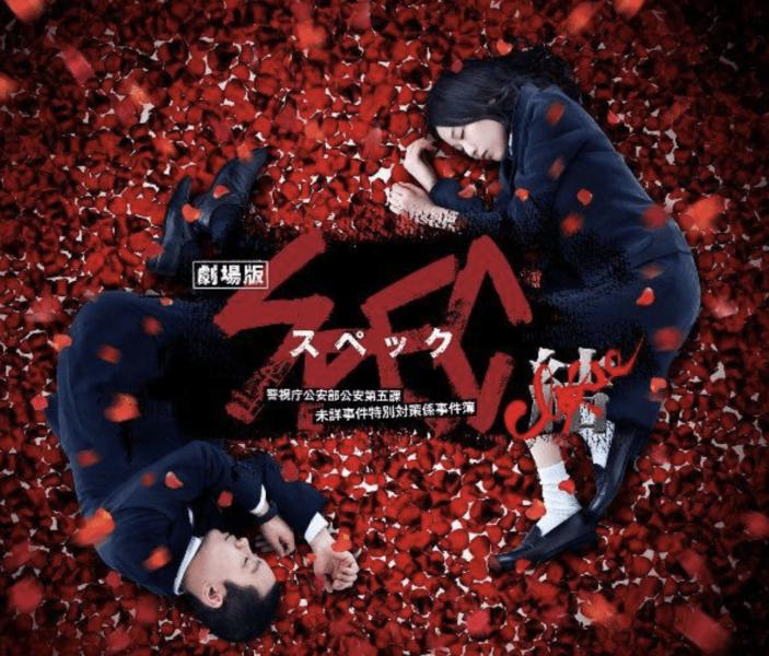 SPEC 劇場版 SPEC〜結〜爻ノ篇 無料動画 無料配信