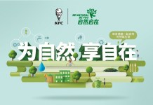 Yum China launches a new plastic reduction initiative in China