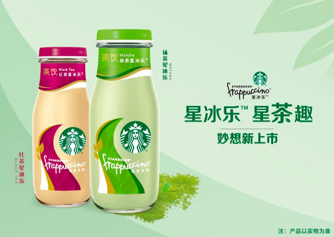 Starbucks Launches Bottled Green Tea And Black Tea