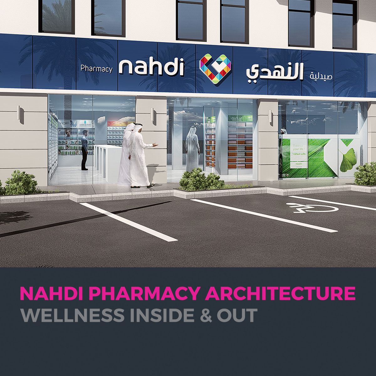 Nahdi pharmacy design