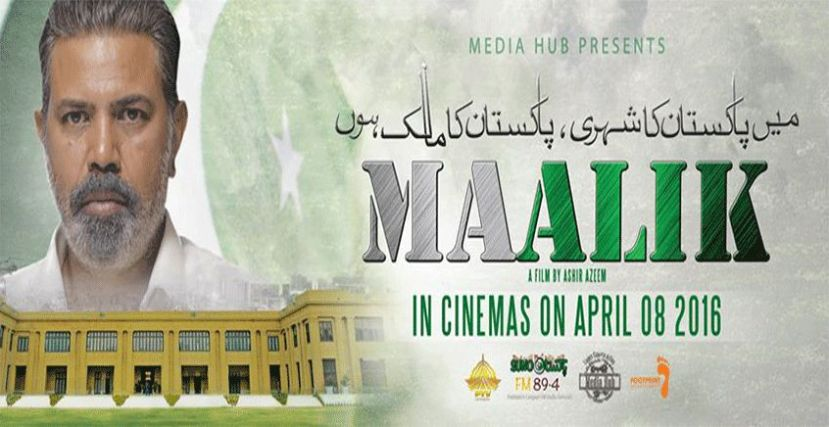 maalik-full-movie-2016-pakistan-movie-watch-video-online-dailymotion