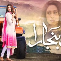 Drama Serial Review – Dil Banjara