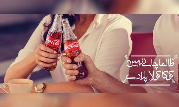 Coca-Cola Competes With Tea Brands in Latest TVC