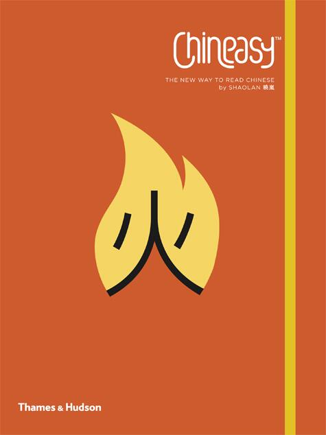 "My Review of ""Chineasy: The New Way to Read Chinese"""
