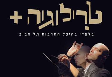 סדרת טרילוגיה פלוס - קונצרט שירים מהקולנוע