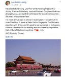星總理李顯龍訪中 將會見王岐山受矚目