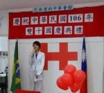 巴西里約中華會館雙十國慶典禮