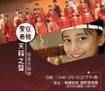 世界華人工商婦女企管協會新竹市分會壹週年感恩慶典 -「愛在泰雅」天籟之聲慈善音樂會