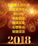 巴西華人資訊網  恭賀全球華人
