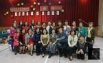 北美洲臺灣婦女會多倫多分會辦歲末祝福舞會
