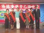 華僑協會總會巴西分會模範母親表揚大會