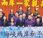 韓流顯示民心思變 渴望兩岸和平