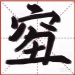 年度漢字又窮又醜 專家:不可取