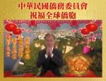 中華民國僑務委員會  祝福全球僑胞