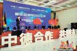 中德AI合作中心 上海普陀揭牌