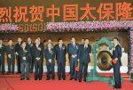 拚倫交所掛牌 中國太保發行GDR