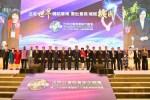 世界臺商總會第二十五屆年會 蔡總統感謝臺商守護臺灣