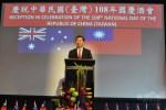 駐澳洲代表處歡慶國慶 近300位貴賓致賀