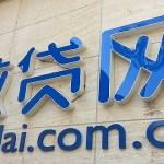 杭州第一大P2P遭立案偵查 3千億人幣借貸近百億未還
