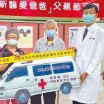 3年省80萬 8旬夫婦捐救護車