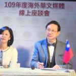 僑委會童振源舉行109年海外華文媒體線上座談會