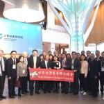 世界臺商總會回國參訪 僑委會力促海內外商機交流