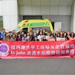 世華紐西蘭分會慈善捐贈救護車活動