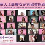 葉碧雲應邀在世華巴西分會舉辦的「紫蘿蘭美容教學」線上主講